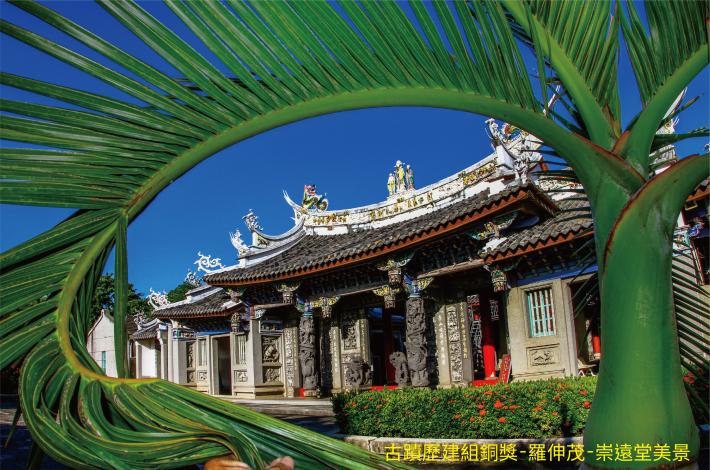 古蹟歷建銅獎-羅伸茂-崇遠堂美景