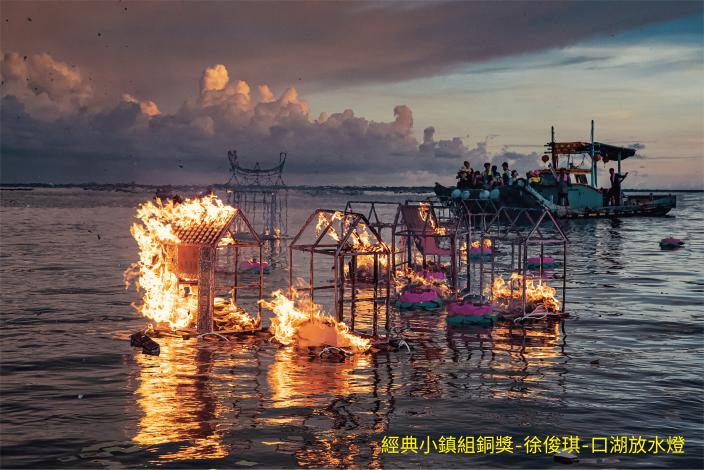經典小鎮與其他銅獎-徐俊琪-口湖放水燈