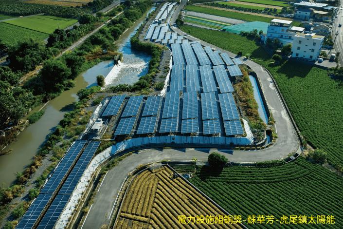 電力設施銅獎-蘇華芳-虎尾鎮太陽能