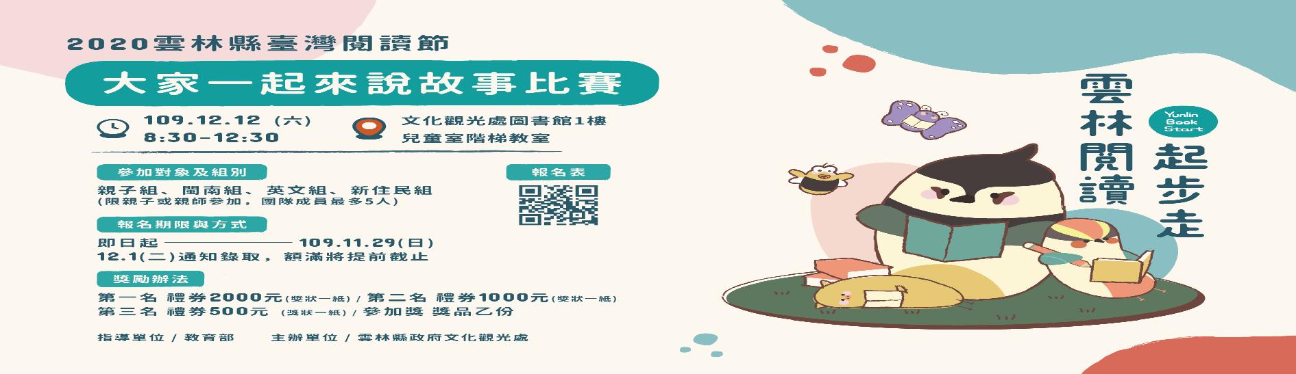 「 雲林縣 109 年度臺灣閱讀節 活動 」  ~ 【 大家一起來說 故事比賽】