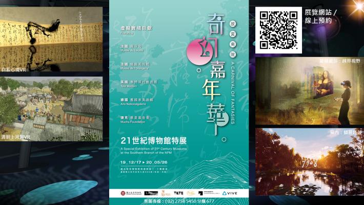 21世紀博物館特展