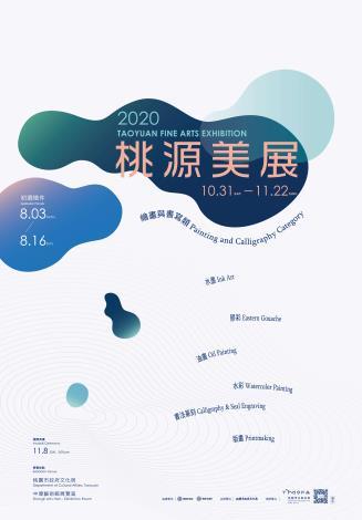 2020桃源美展海報