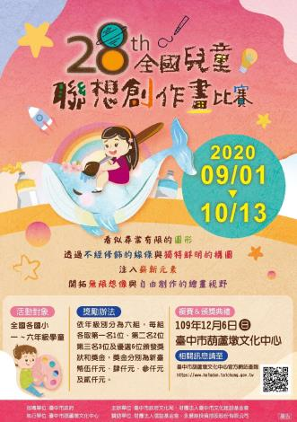 第28屆全國兒童聯想創作畫比賽海報