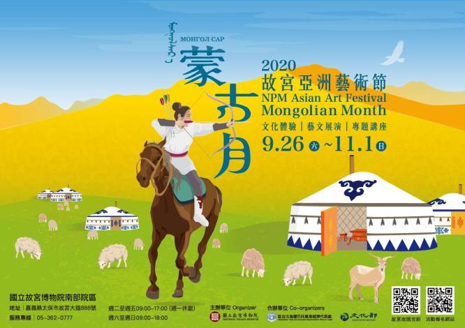 2020故宮亞洲藝術節-蒙古月