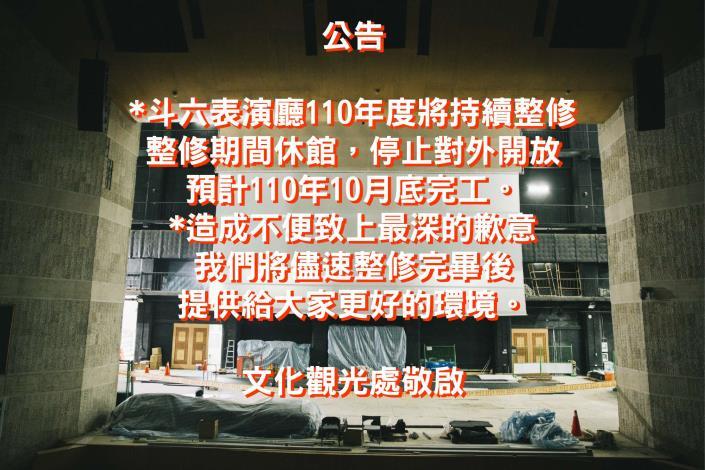 公告-斗六表演廳整修