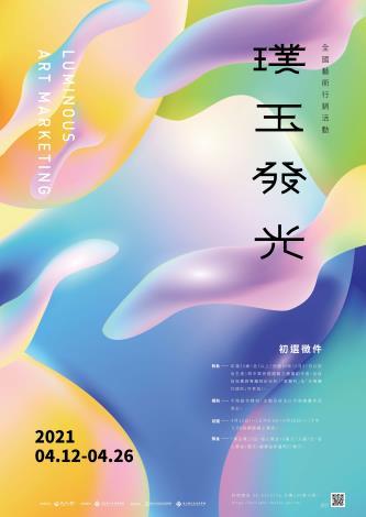 110年「璞玉發光-全國藝術行銷活動」海報