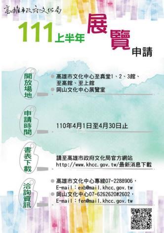 高雄市政府文化局111年展覽申請