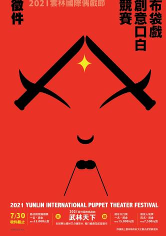 宣傳海報-2021雲林國際偶戲節-布袋戲創意口白競賽創意口白競賽