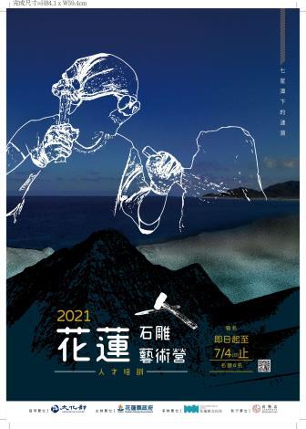 2021花蓮石雕藝術營人才培訓計畫
