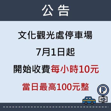 1100630停車場開始費