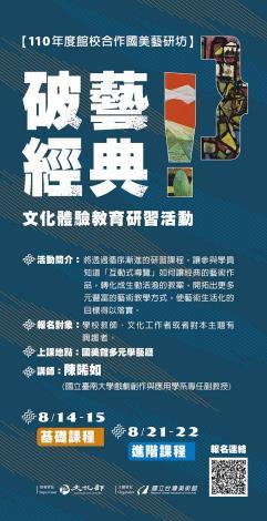 110年度館校合作國美藝研坊破藝經典文化體驗教育研習活動