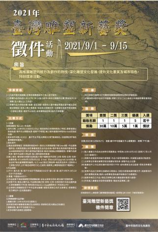 臺灣雕塑新藝獎徵件簡章