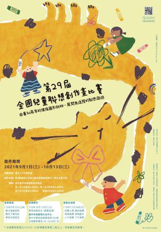 第29屆全國兒童聯想創作畫比賽