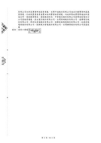 [來文本文]_110yn14609_20112601151-2