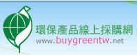 環保產品綠色採購網