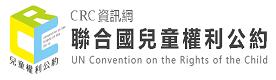 CRC資訊網-聯合國兒童權利公約