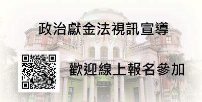 監察院政治獻金法規宣導