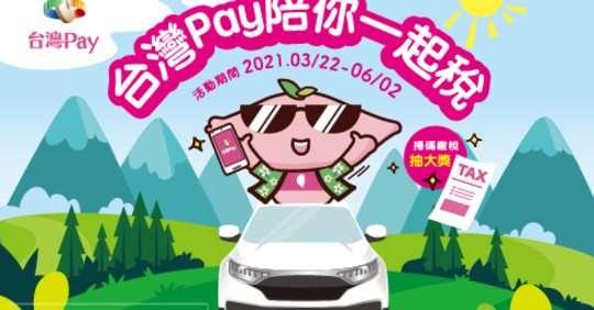 台灣Pay陪你一起稅DM