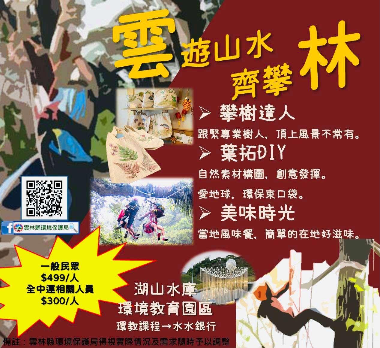 雲林縣環境輕旅行路線002