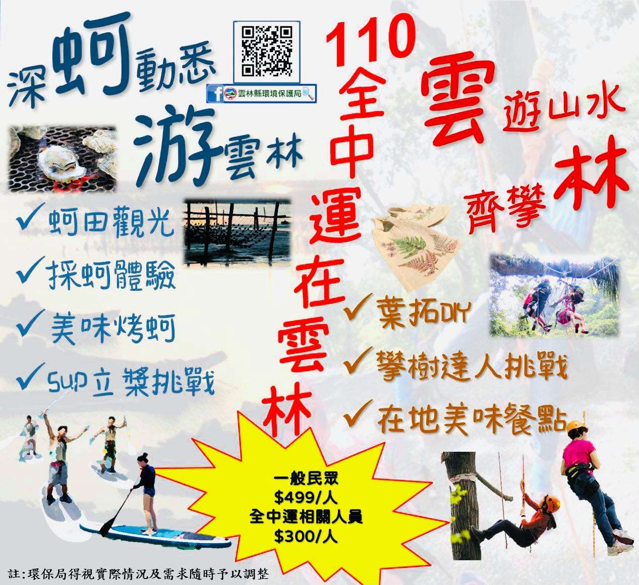 雲林縣環境輕旅行路線001