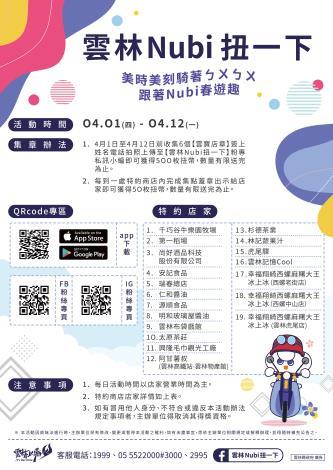 春遊行銷活動海報-01