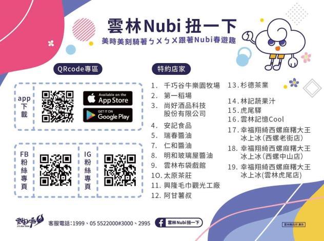 春遊行銷活動海報-02