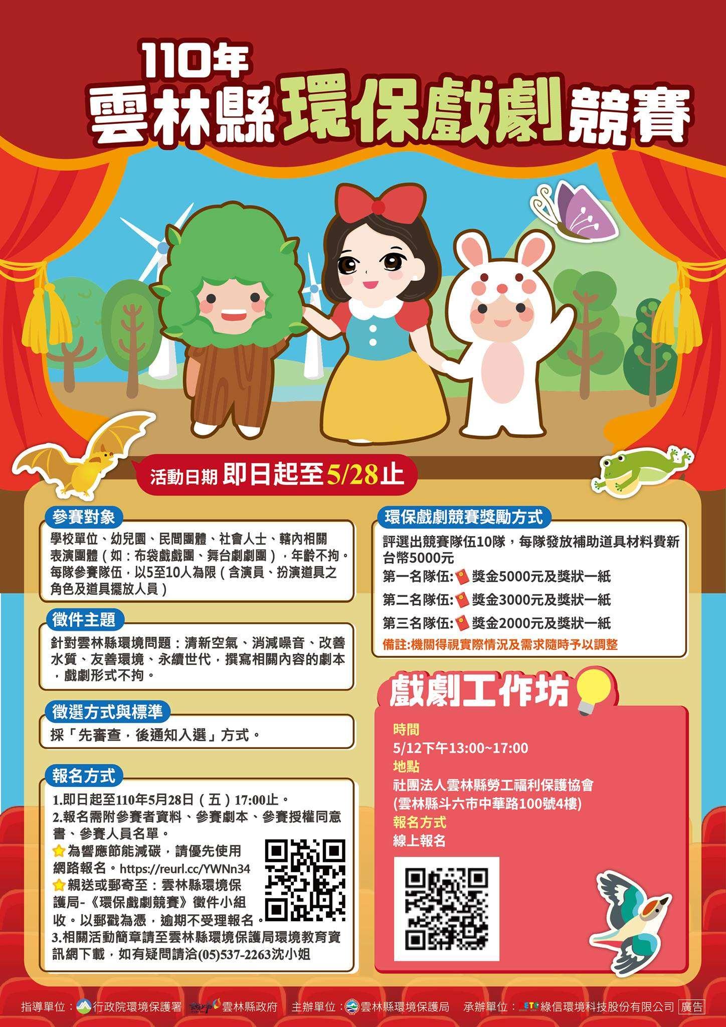 110年雲林縣環保戲劇競賽