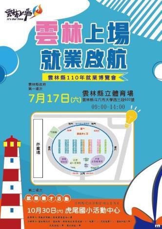 雲林縣110年就業博覽會-就業徵才活動