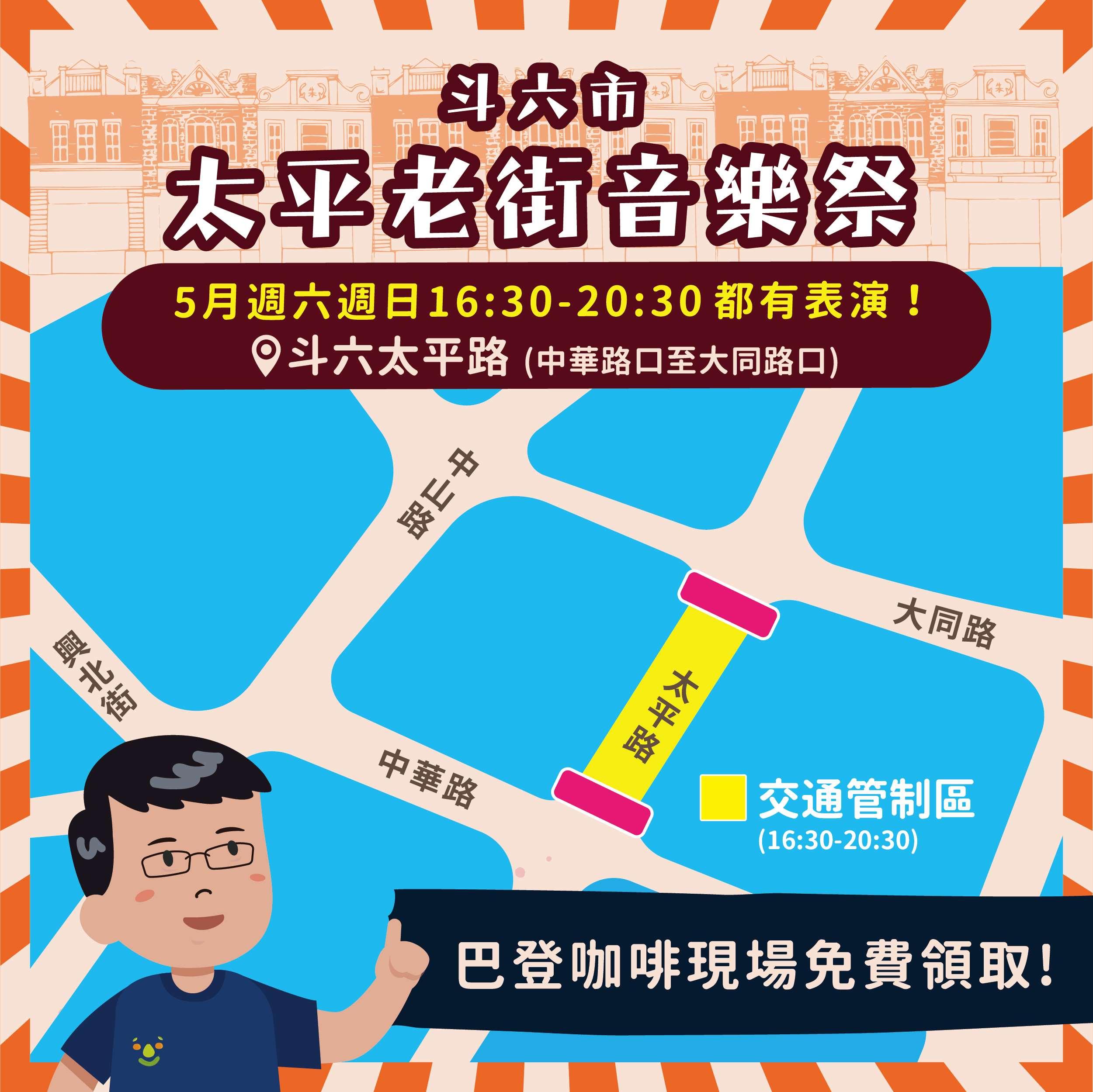斗六市太平老街音樂祭