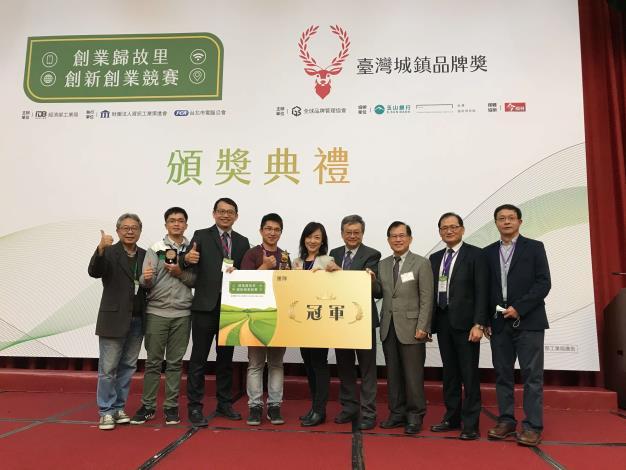 雲林縣青創團隊-微醺農場,參加第二屆經濟部工業局創業歸故里比賽,拿下全國第一001