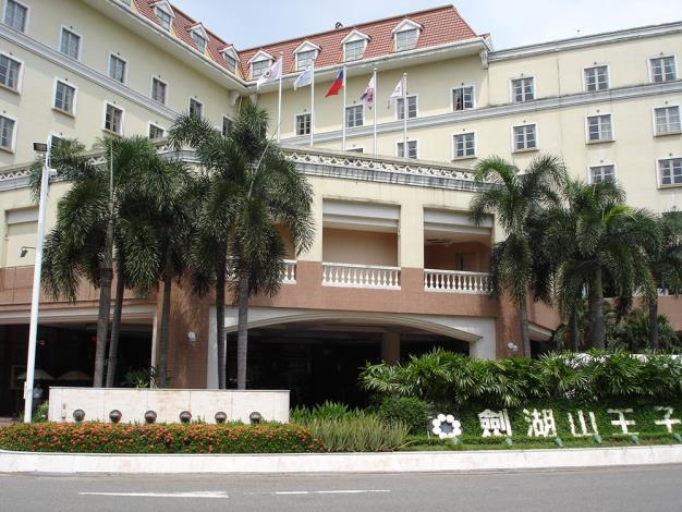 劍湖山王子飯店