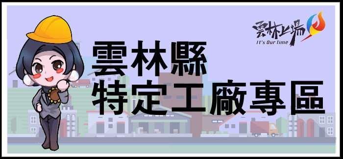 雲林縣特定工廠專區[另開新視窗]