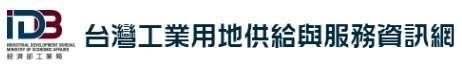 台灣工業用地供給與服務資訊網[另開新視窗]