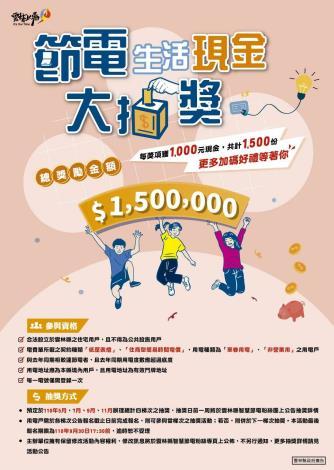 1100208_現金抽獎活動資訊PO文-01