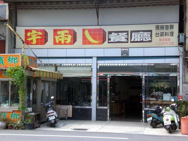 宇兩丿餐廳