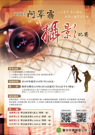 臺中市霧峰區公所-「2021阿罩霧攝影比賽」活動海報