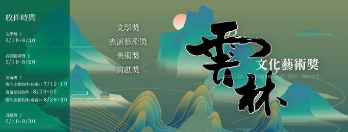 110年第十七屆雲林文化藝術獎海報01