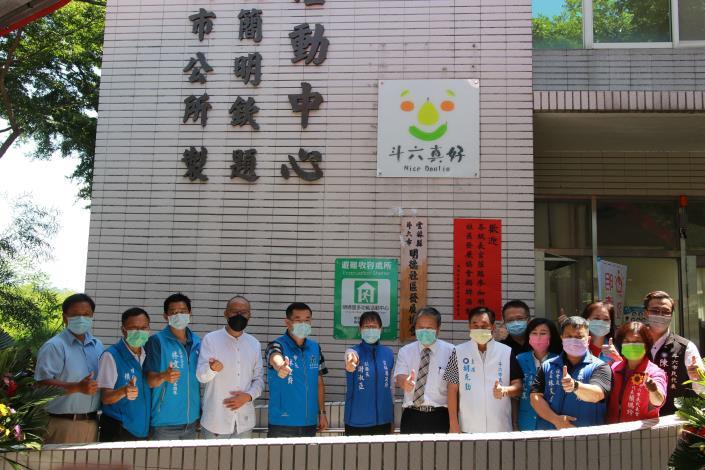 斗六市第32個社區-明德社區盛大揭牌