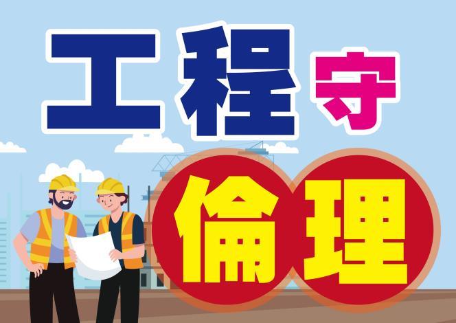 2021-04-06-工程手倫理 企業講誠信-02