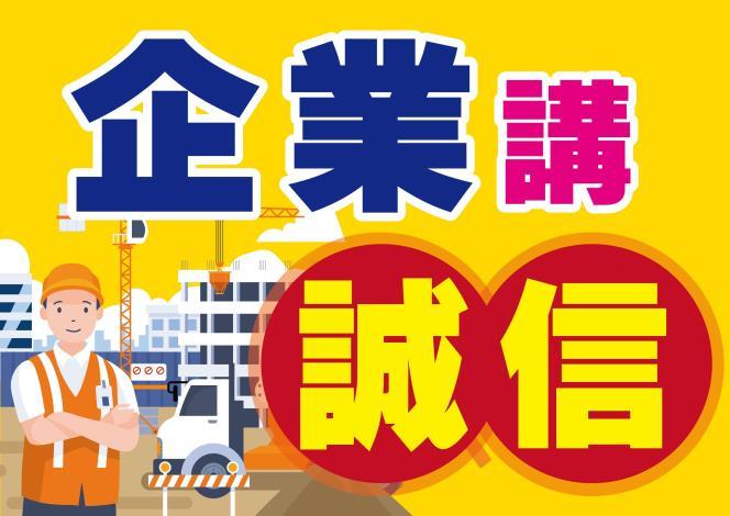 2021-04-06-工程手倫理 企業講誠信-01