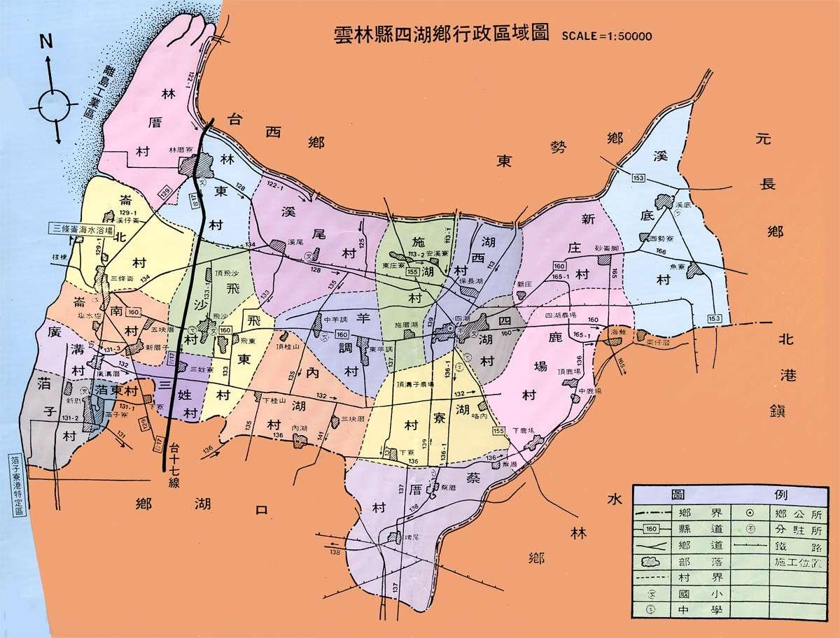 四湖行政區域圖