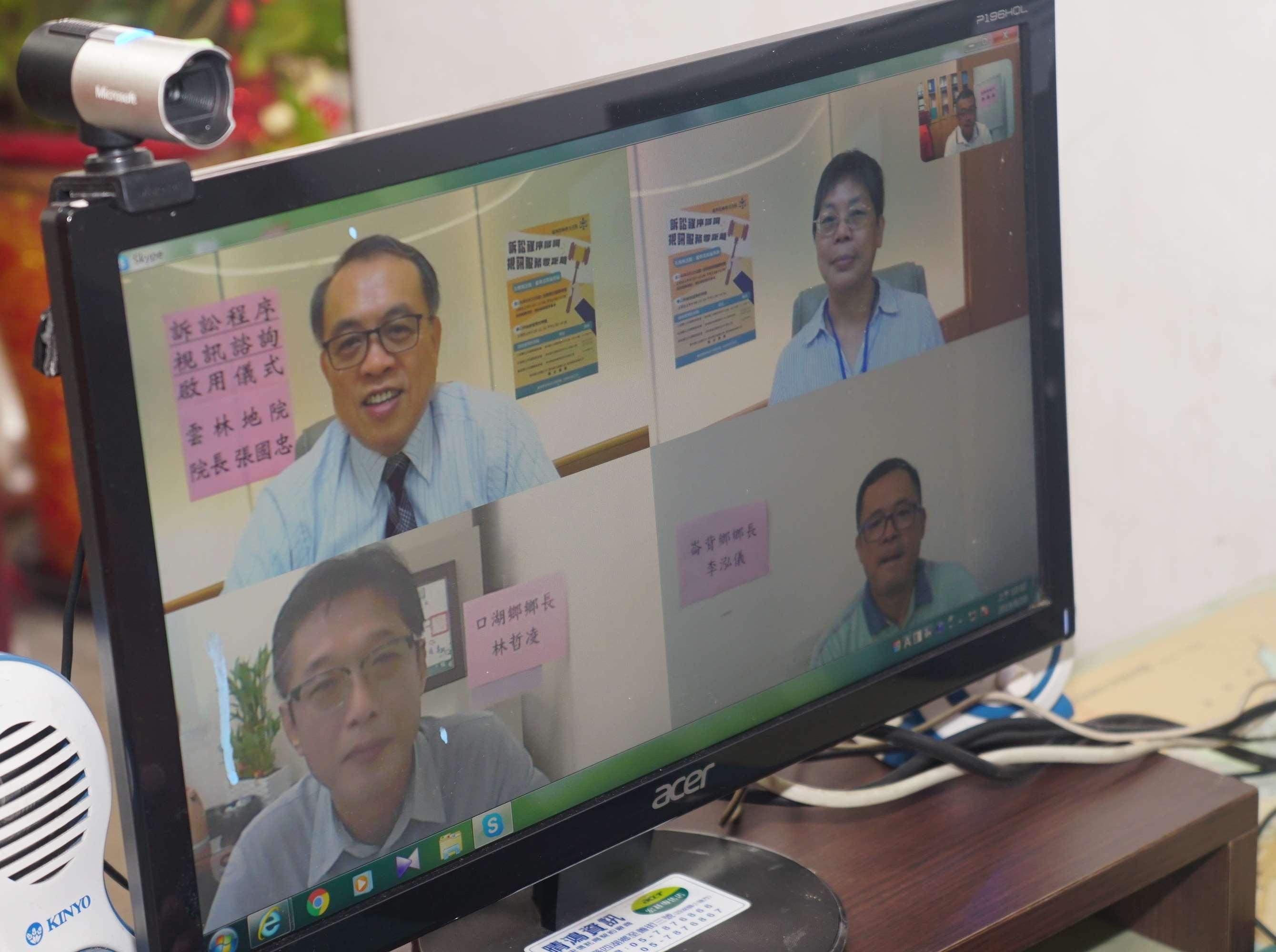 法院啟動訴訟程序諮詢視訊服務便民措施