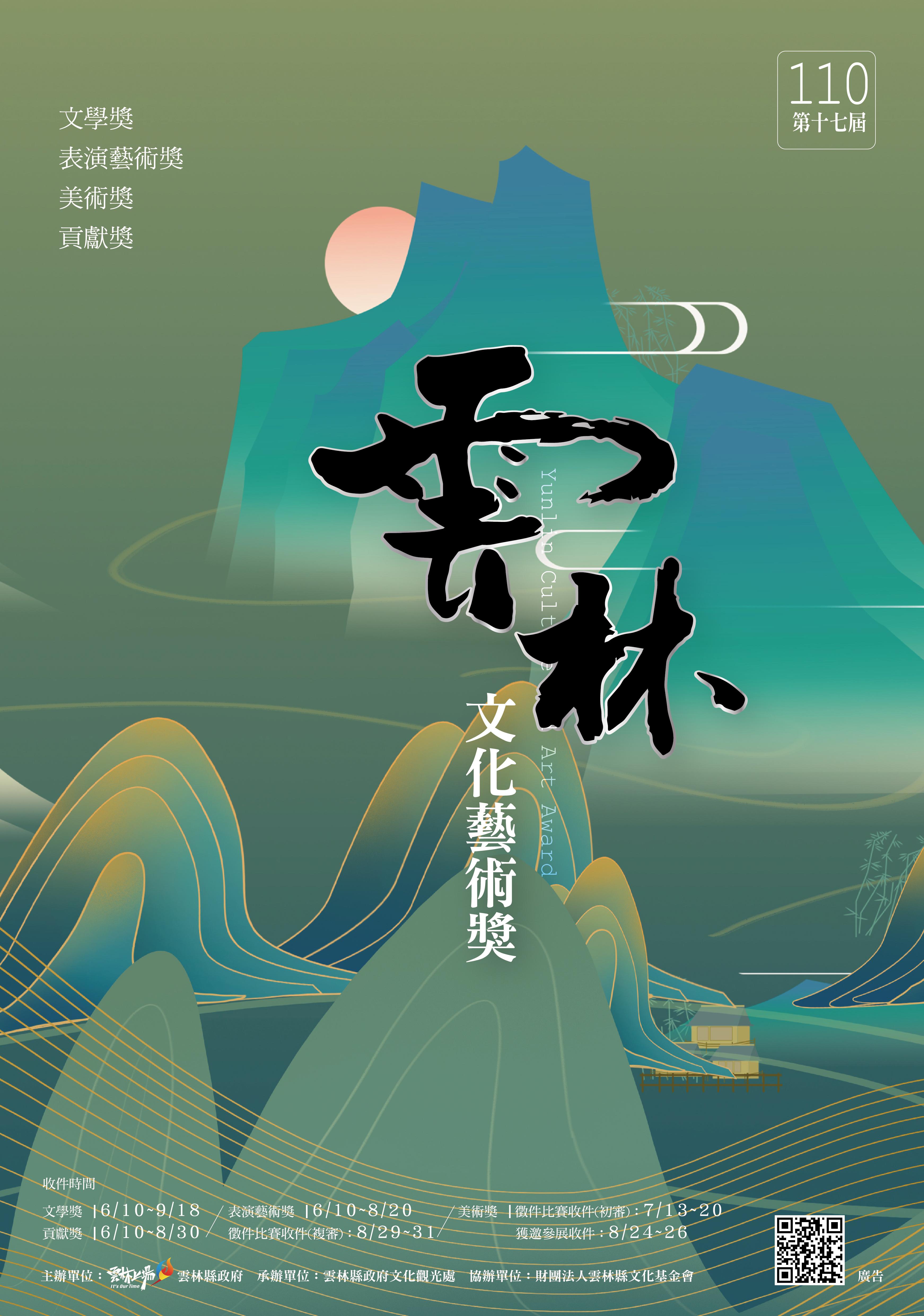 110年第十七屆雲林文化藝術獎海報