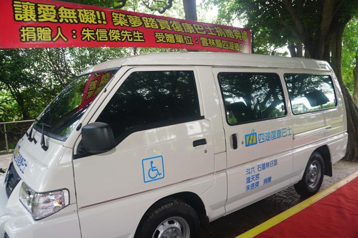 1080606復康巴士受贈儀式05.JPG