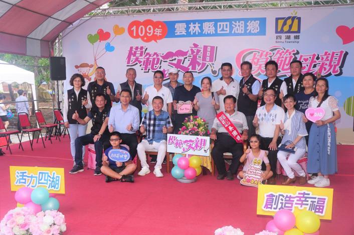 1090808-模範父親暨模範母親表揚大會07.JPG