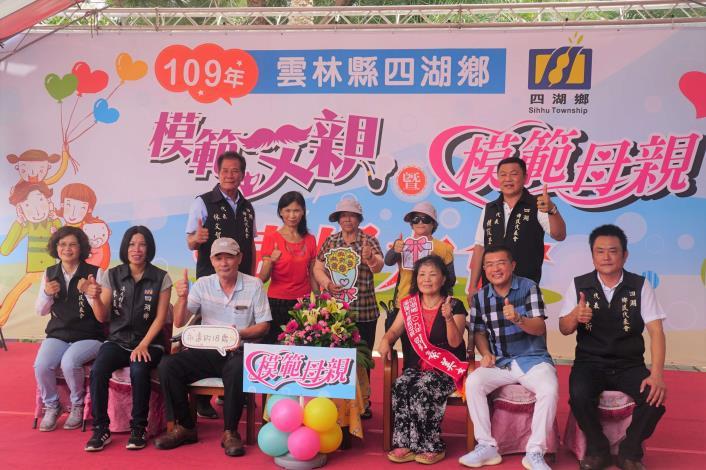 1090808-模範父親暨模範母親表揚大會08.JPG