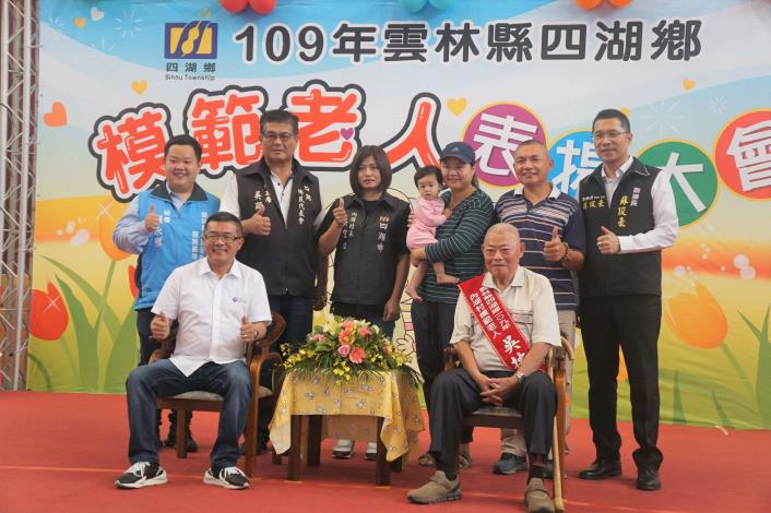 1091024模範老人表揚大會06.JPG