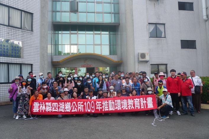 1091106-四湖鄉公所109年度推動環境教育計畫01.JPG