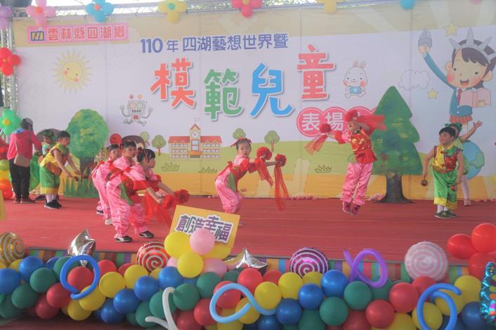 20210328-110年四湖藝想世界暨模範兒童表揚大會08