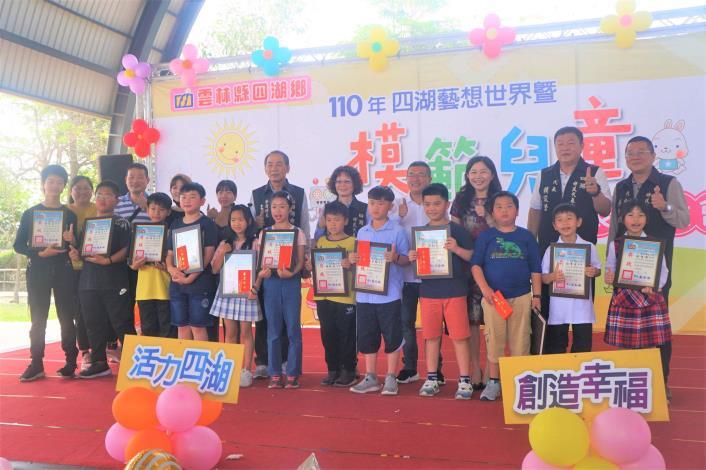 20210328-110年四湖藝想世界暨模範兒童表揚大會01.JPG